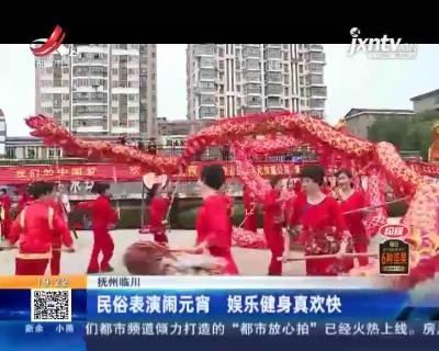 抚州临川:民俗表演闹元宵 娱乐健身真欢快