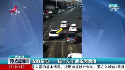安徽阜阳:一孩子从车后备厢滚落