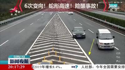 江西:高速蛇形走位 只为倒车回路口