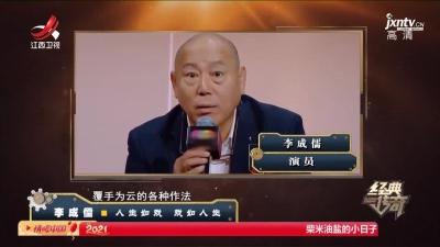 经典传奇20210218 李成儒——人生如戏 戏如人生
