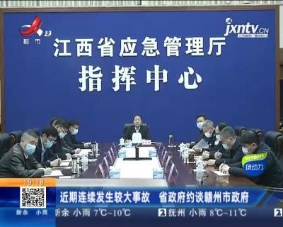 近期连续发生较大事故 江西省政府约谈赣州市政府