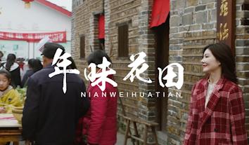 【就地过年 暖在身边】江西新余:环城路上寻年味 美丽珠珊花田村