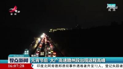 元宵节后 大广高速赣州段出现返程高峰