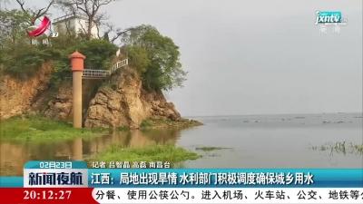 江西:局地出现旱情 水利部门积极调度确保城乡用水