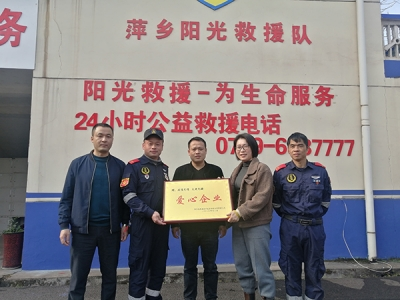 萍乡社会工作管理三局为爱心企业、爱心人士赠送牌匾