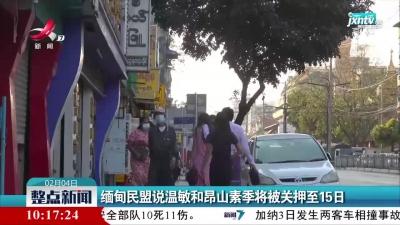 缅甸民盟说温敏和昂山素季将被关押至15日