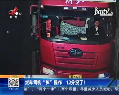 """南昌:货车司机""""神""""操作 12分没了!"""