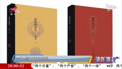 读书廖理20210213  海昏侯新论