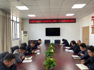 萍乡经开区新能源、新材料产业办节后开展警示教育