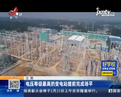 江西:电压等级最高的变电站提前完成场平