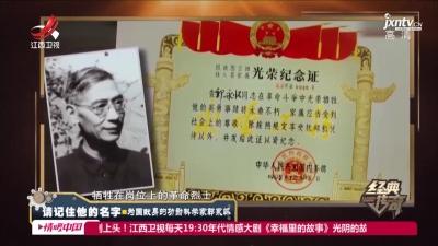 经典传奇20210301 请记住他的名字——为国献身的功勋科学家郭永怀