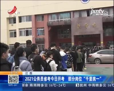 """江西:2021公务员省考3月27日开考 部分岗位""""千里挑一"""""""