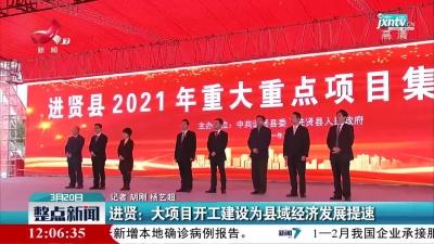 进贤:大项目开工建设为县域经济发展提速