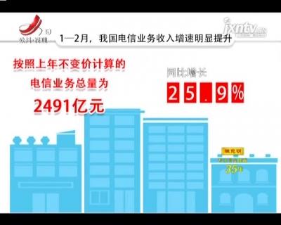 工信部:2021年前2月电信业务总量增25.9%