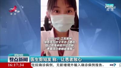 江苏某医院医生剪短发 称:让患者放心