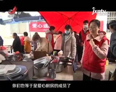 """南昌:""""抗癌厨房""""暖心不收费 志愿者爱心来帮忙"""