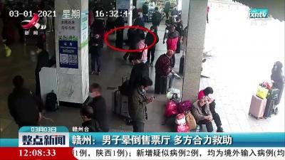 赣州:男子晕倒售票厅 多方合力救助