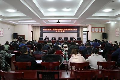 萍乡社会工作管理三局召开2021年度全面从严治党工作会议