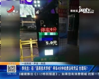 """【一追到底·声音·南昌】李先生:在""""昌南技术学校""""停车4分钟收费没有凭证 合理吗?"""