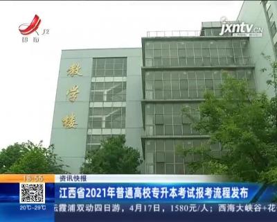 江西省2021年普通高校专升本考试报考流程发布