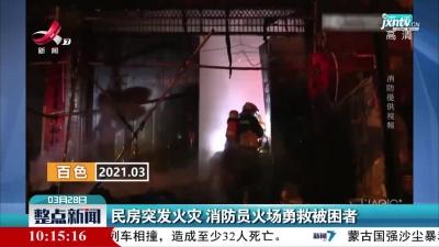 广西:民房突发火灾 消防员火场勇救被困者