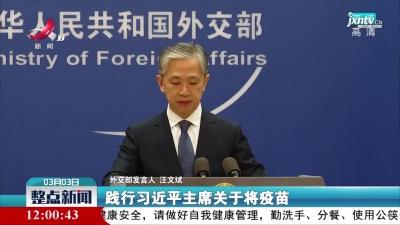 外交部:欢迎联合国安理会通过关于新冠疫苗问题的决议