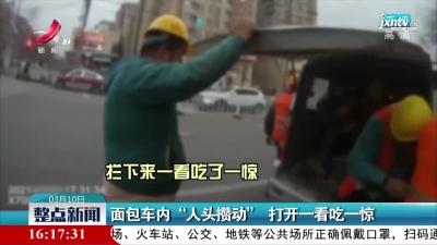 """山东青岛:面包车内""""人头攒动"""" 交警开出处罚单"""