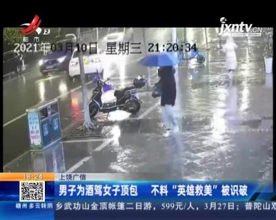 """上饶广信:男子为酒驾女子顶包 不料""""英雄救美""""被识破"""