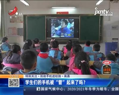 """【特别关注·拒绝手机进校园】南昌:学生们的手机被""""管""""起来了吗?"""