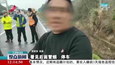万安:货车高速上起火 满车海贝被烧毁