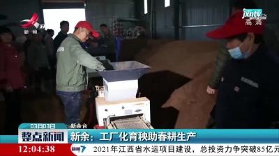 新余:工厂化育秧助春耕生产