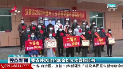 江西省共送出1400余份立功喜报证书