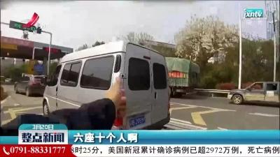 赣州信丰:非法营运又超载 6座面包车塞11人