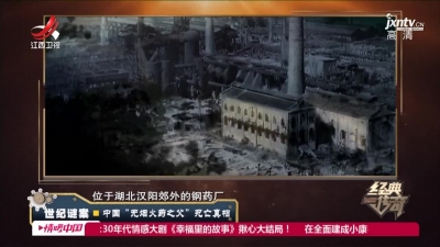 """经典传奇20210305 世纪谜案·中国""""无烟火药之父""""死亡真相"""