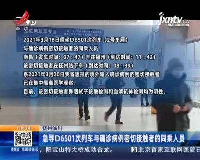 抚州临川:急寻D6501次列车与确诊病例密切接触者的同乘人员