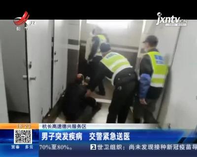 杭长高速德兴服务区:男子突发疾病 交警紧急送医