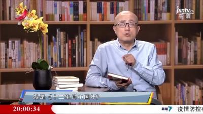 读书廖理20210312 十二生肖中国年