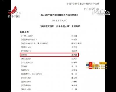 中国作家协会重点作品扶持项目 江西3个选题榜上有名