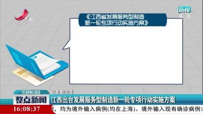 江西出台发展服务型制造新一轮专项行动实施方案