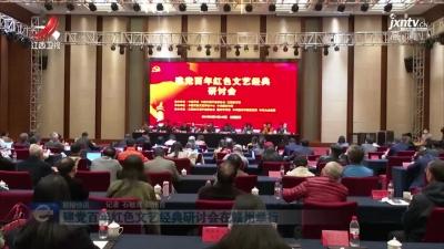 建党百年红色文艺经典研讨会在赣州举行