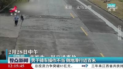 金华义乌:男子骑车操作不当 倒地滑行近百米