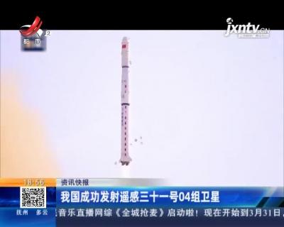 我国成功发射遥感三十一号04组卫星