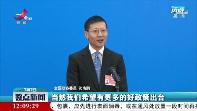 沈南鹏委员:会有更多企业从幼苗长成参天大树