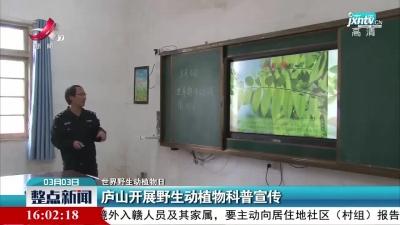 【世界野生动植物日】庐山开展野生动植物科普宣传