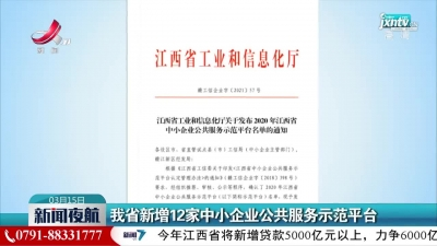 江西省新增12家中小企业公共服务示范平台