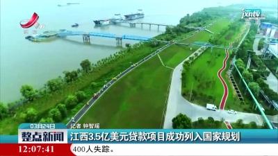 江西3.5亿美元贷款项目成功列入国家规划