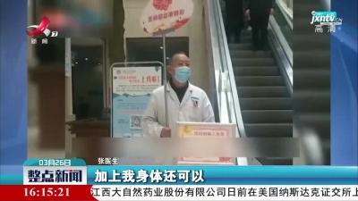 山西:退休医生义务举牌 为患者找血
