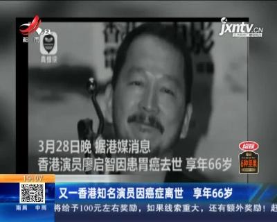 又一香港知名演员因癌症离世 享年66岁
