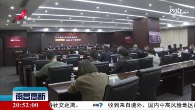 南昌高新新闻20210316