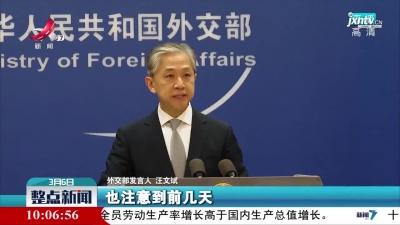 外交部:中美应该而且能够携手应对人类共同挑战